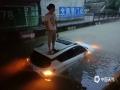 中国天气网讯 5月28日,福建省南平市建阳区暴雨来袭,城区部分地区沦为一片汪洋,有轿车被淹。图为积水几乎淹没车顶,司机等待救援。(图/寒风雪夜归人  文/魏荻沁)