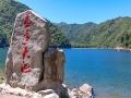 高原上的西双版纳 青海循化孟达天池蓝天映衬景致美