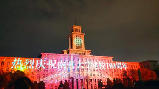 百年南开灯光秀点亮津城夜空