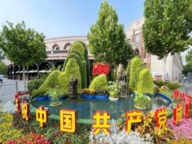 庆祝建党一百周年 花坛扮靓天津街头