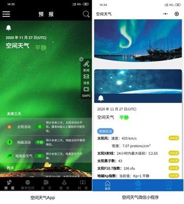 重要通知:新版空间天气App上线啦
