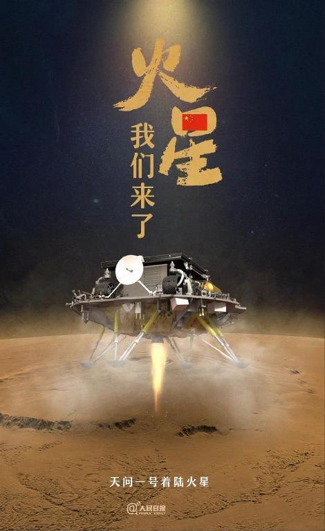 成功着陆火星!