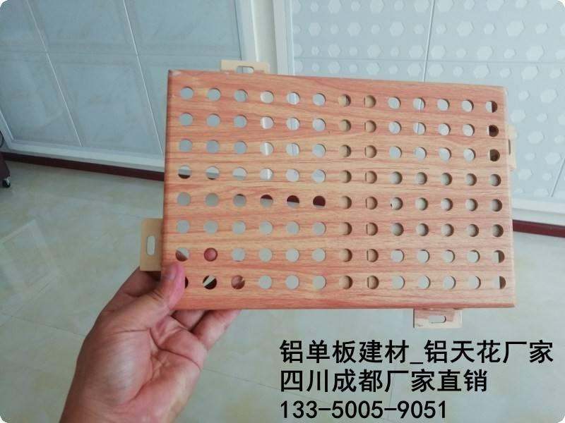 四川成都/德阳/乐山/巴中/内江冲孔铝单板厂家价格