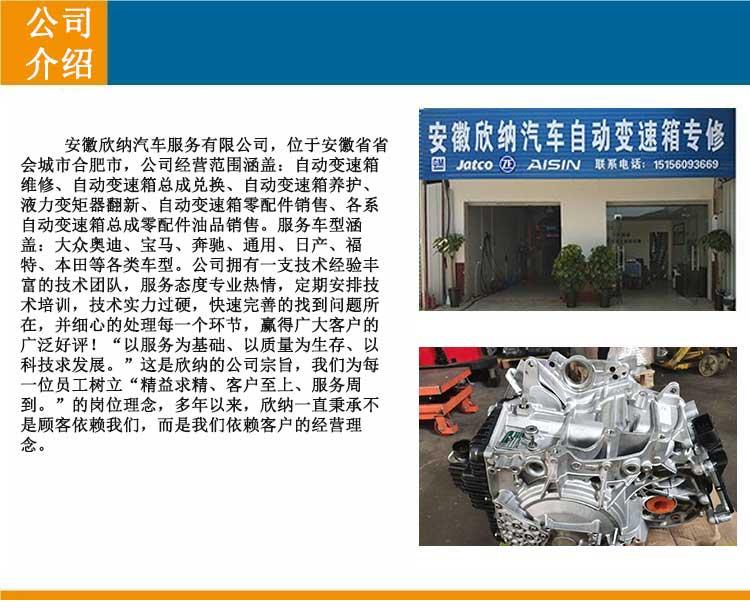 汽车自动变速箱维修保养的知识