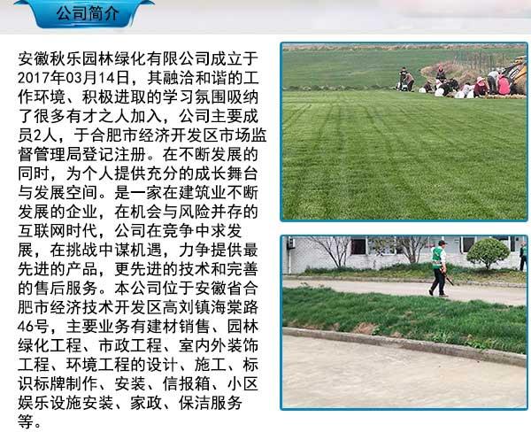 合肥景观园林工程设计联系方式