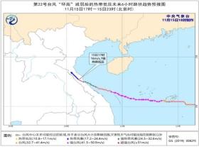 """台风""""环高""""进一步减弱 中央气象台对其停止编号"""