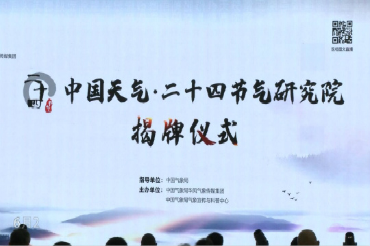 中国天气·二十四节气研究院·在京成立