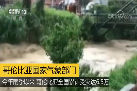 哥倫比亞雨季延長 導致多處受災