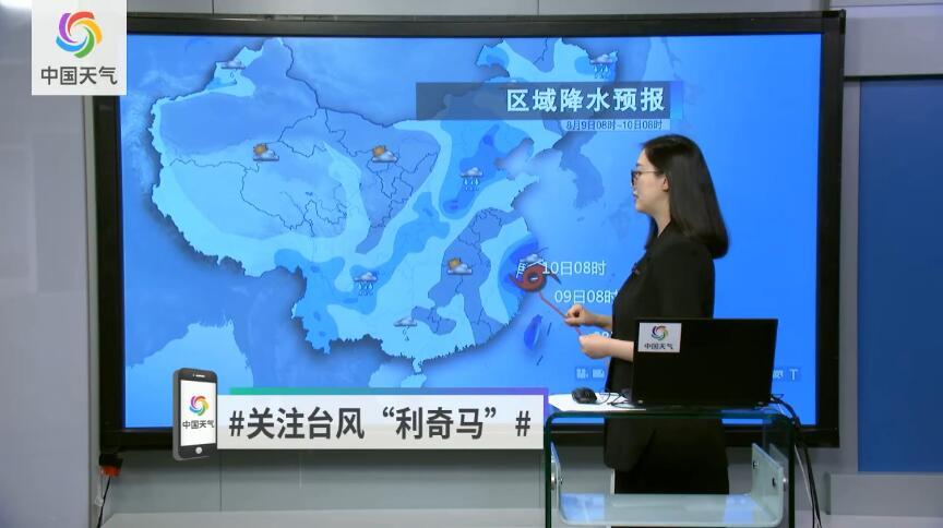 """本周天气重点 关注台风""""利奇马"""