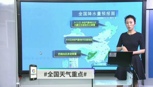 """台风""""北?#24119;?#36935;冷空气     给东南沿海带来降水"""