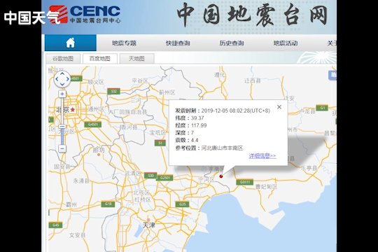 唐山发生4.5级地震 震区未来7天需注意保暖