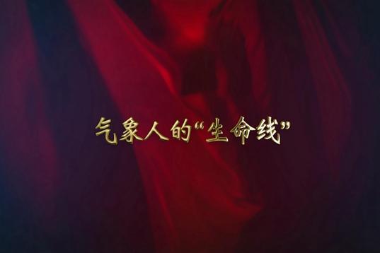 """庆祝新中国气象事业70周年 —— 气象人的""""生命线"""""""