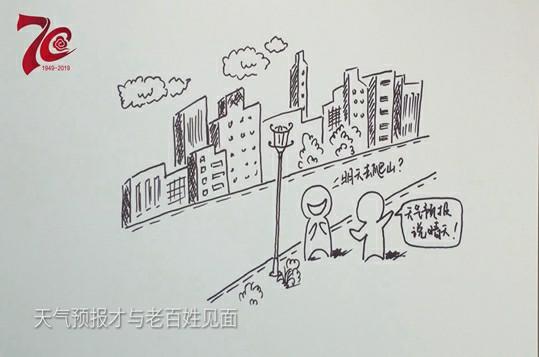 庆祝新中国气象事业70周年 —— 守护你的阴晴冷暖