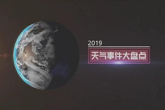 星眼看地球之2019天气事件大盘点