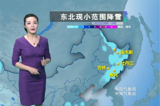 东北再添新雪 前期气温低 出行需防范