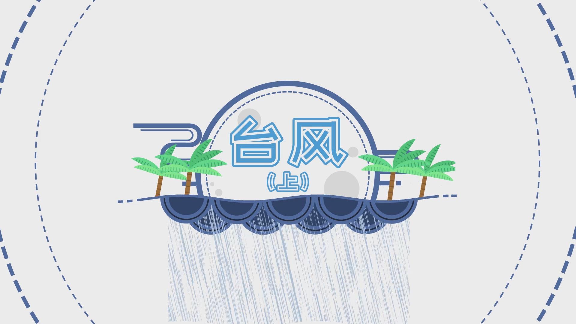 """天气""""动""""科普:自然灾害系列——台风(上)"""