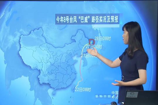 """臺風""""巴威""""登陸 東北地區多降水"""