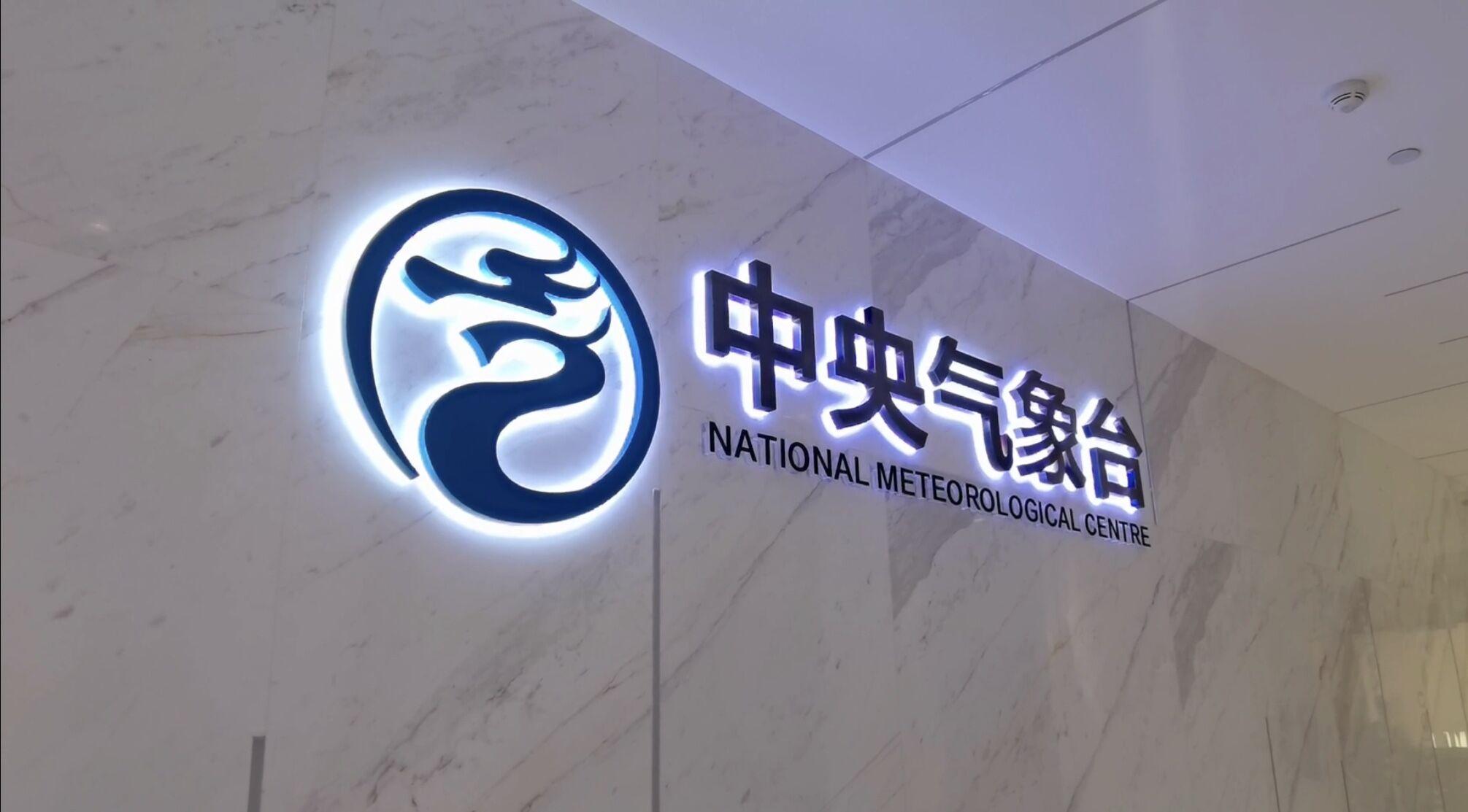 中央气象台召集公众为台风命名