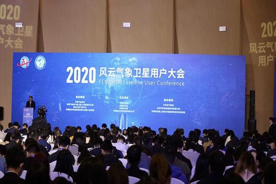 2020风云气象卫星用户大会开幕