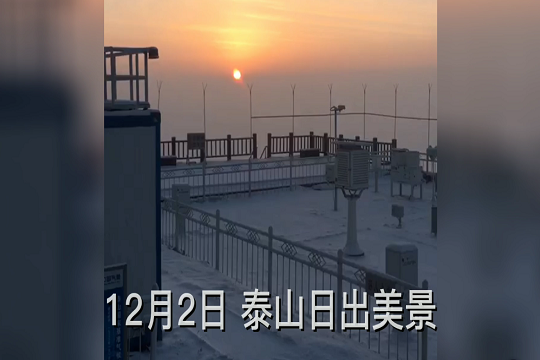 泰山:云海映日 雪景增辉