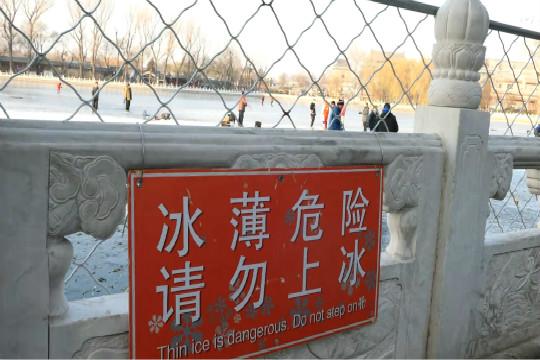 北京多公園水面冰封 游人冒險滑野冰