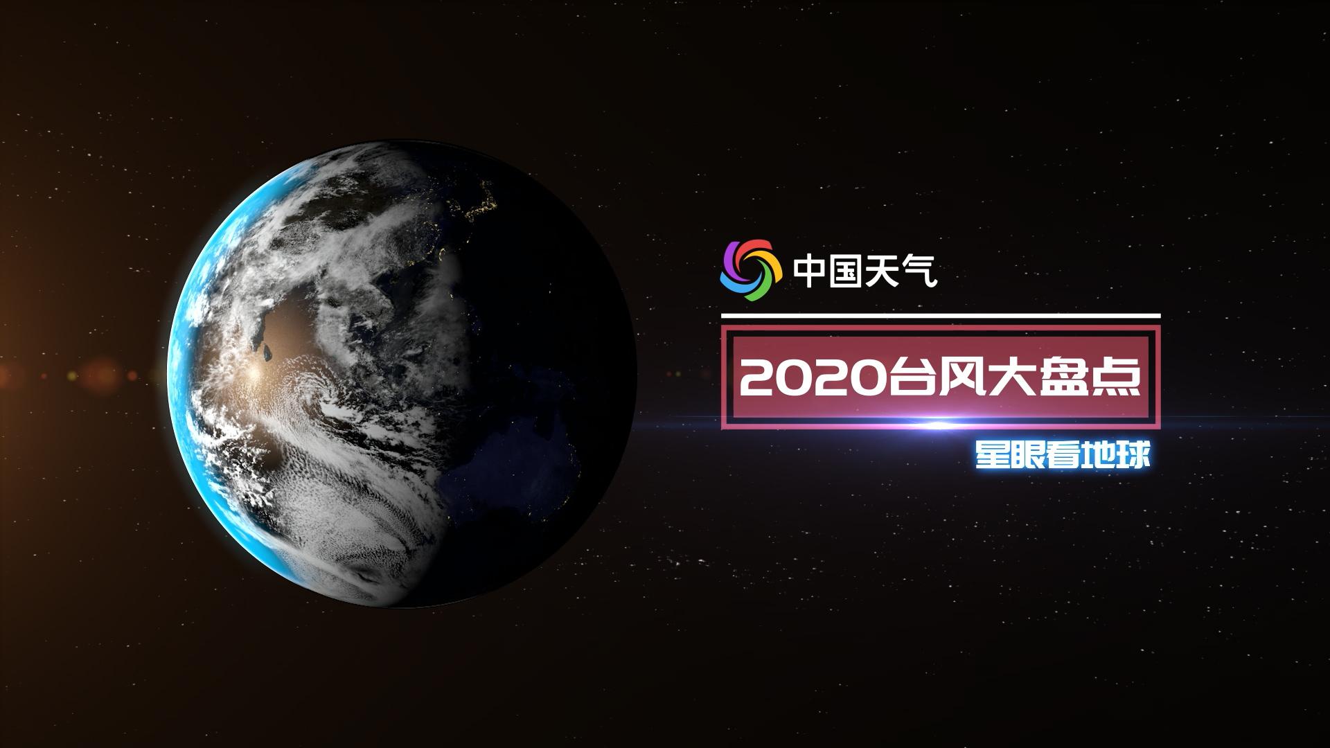 年终盘点:星眼看地球之2020台风白皮书
