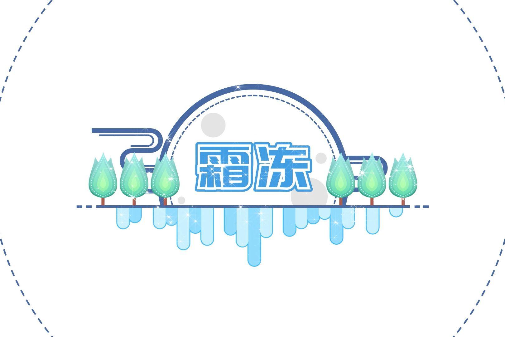 "天气""动""科普:自然灾害系列——霜冻"
