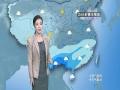 南方迎大范圍降水 明日華南等地有強降雨