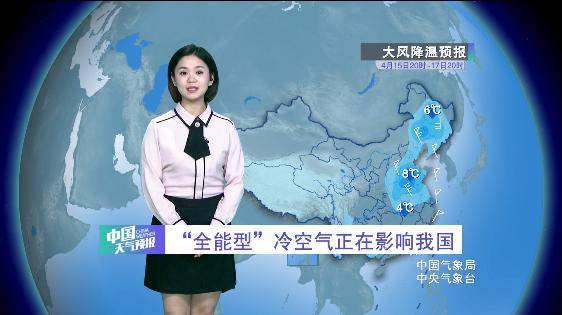 """4月16日天气预报 """"全能型""""冷空气正在影响我国"""