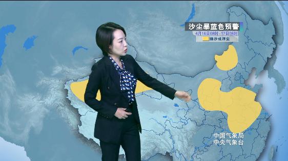 4月16日天气预报 华南较强降雨持续 多地仍有扬沙浮尘天气