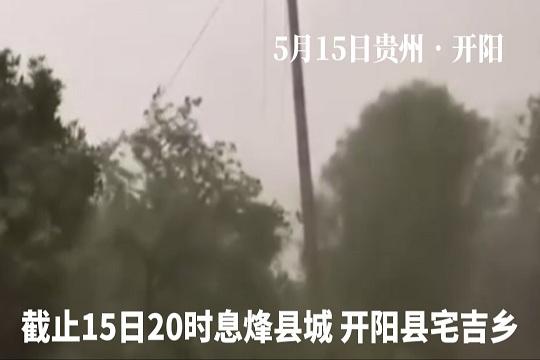 貴州開陽遭遇強對流天氣
