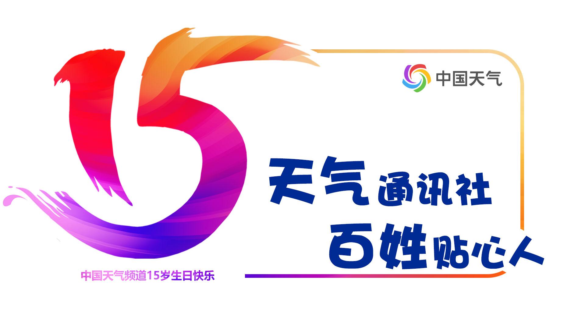 中國天氣頻道15周年生日快樂!