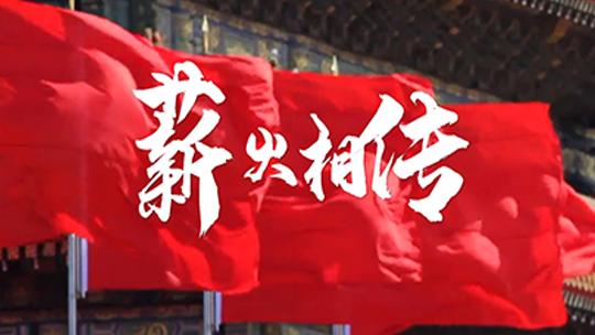 庆祝建党100周年系列短视频:薪火相传