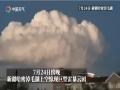 新疆哈密淖毛湖惊现巨型雷暴云团