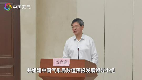 中国气象局地球系统数值预报中心成立