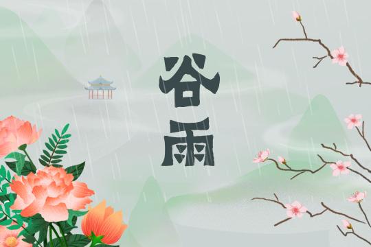 谷雨:春夏之交 雨生百谷