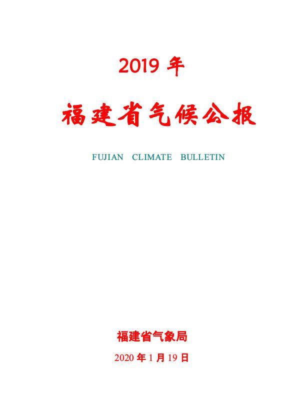 福建省气候公报(2019年)