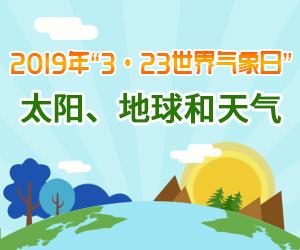 2019年世界气象日——太阳、地球和天气