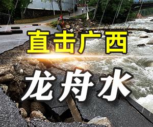 直击广西——2019龙舟水