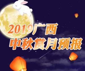 2019广西中秋赏月预报