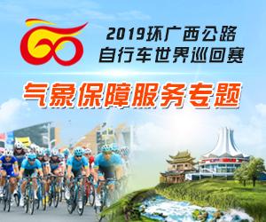 """2019年""""环广西""""公路自行车世界巡回赛气象服务"""