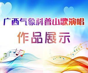 广西气象科普山歌演唱作品展示专题