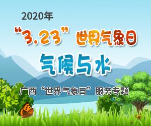 """广西世界气象日""""气候与水""""服务专题"""
