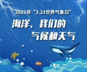 """2021年世界气象日——""""海洋申博亚洲官方网站登入我们的气候和天气"""""""