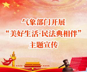 """广西气象部门开展""""美好生活·民法典相伴""""主题宣传"""