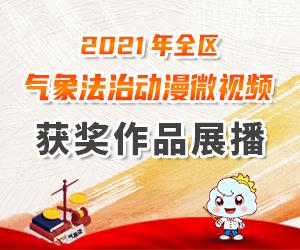 2021年广西气象法治动漫微视频获奖作品展播