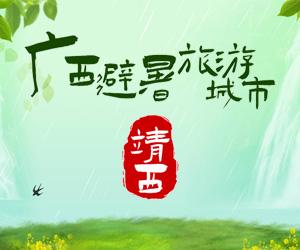 2020年广西避暑旅游城市——靖西