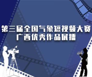 第三届全国气象短视频大赛广西优秀作品展
