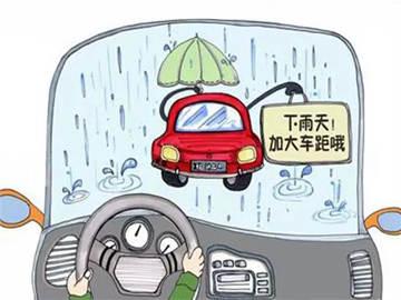 春运路上遇到阴雨天气 行车该注意哪些事项