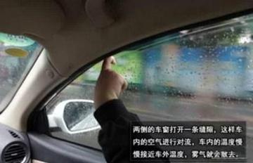 雨天车窗起雾怎么办 车内除雾气小妙招
